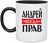 Чашка АНДРЕЙ ВСЕГДА ПРАВ, фото 4