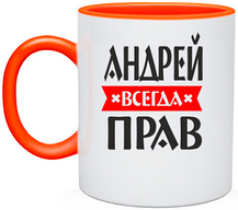 Чашка АНДРЕЙ ВСЕГДА ПРАВ, фото 3