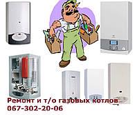 Ремонт газовых котлов, т/о и сервисное обслуживание