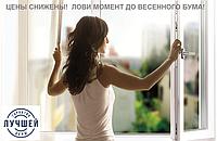 Цены на окна и двери Rehau снижены. Лови момент до весеннего бума!
