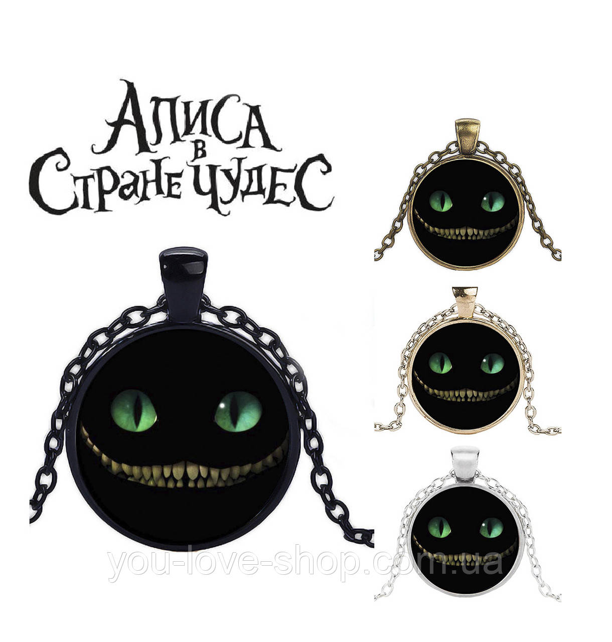 Кулон улыбка Чеширского кота Алиса в стране Чудес Alice in a Wonderland