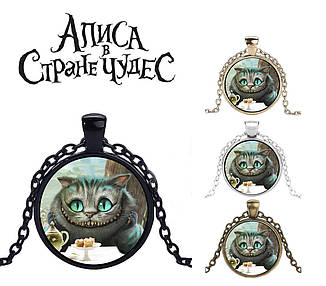 Кулон Чеширский кот Алиса в стране Чудес Alice in a Wonderland