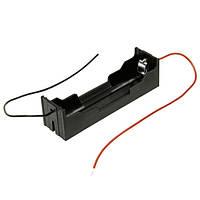 Кассетница на 1 элемент для аккумуляторов 18650 с проводами
