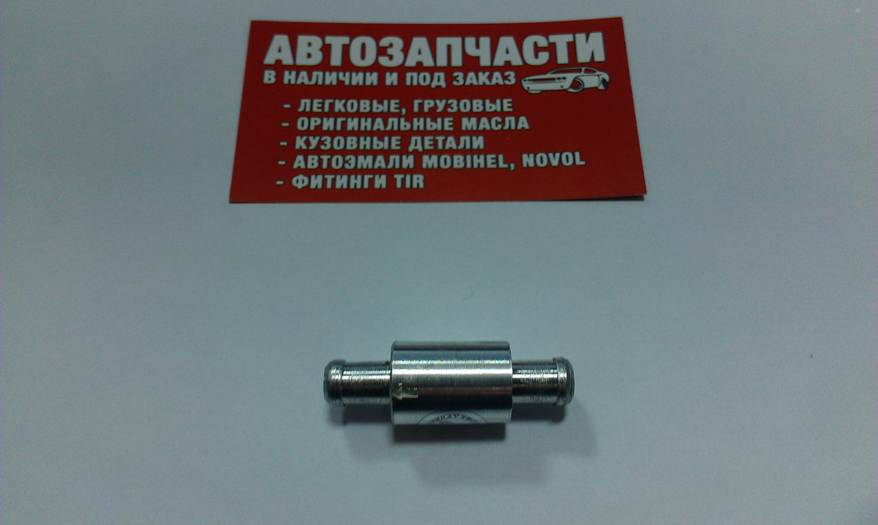 Клапан обратный топливный (алюминиевый) Д=8