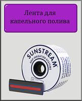 Лента для капельного полива Sunstream щелевая 10 см (бухта 2500 м)