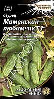 Огурец Маменькин любимчик F1 0.25 г Agromaksi