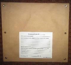 Пакет одорологічний