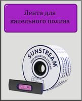 Лента для капельного полива Sunstream эмиттерная 20 см 6 mil (бухта 500 м)