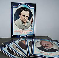 Портрети видатних фізиків Корольов С.П.