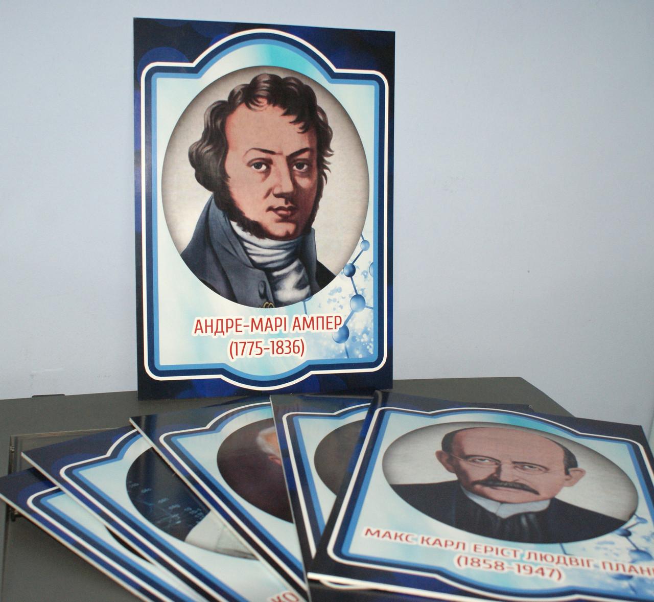 Портрети видатних фізиків Андре-Марі Ампер