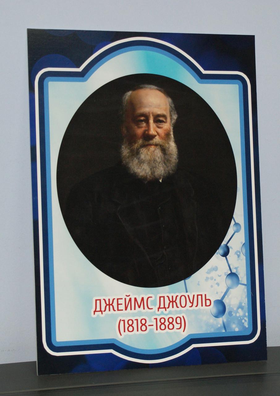 Портрети видатних фізиків Джеймс Джоуль