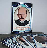 Портрети видатних фізиків Планк