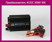 Преобразователь AC/DC 300W SSK!Акция