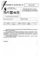 Сертификаты качества завод Стеко