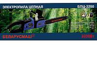 Пила цепная электропила Беларусмаш ПЦ-3200 прямая