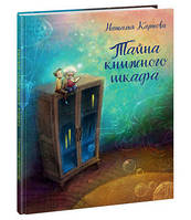 Наталья Карпова: Тайна книжного шкафа, фото 1