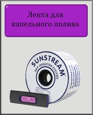 Лента для капельного полива Sunstream эмиттерная 30 см 6 mil (бухта 1000 м)