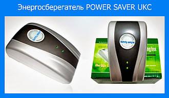 Энергосберегатель POWER SAVER UKC