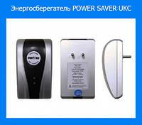 Энергосберегатель POWER SAVER UKC!Акция