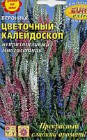 Вероника Цветочный калейдоскоп