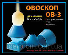 Овоскоп для просвечивания яиц, три насадки , от батареек ОВ-1-3 LED