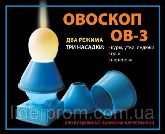 Овоскоп для просвечивания яиц, три насадки , от батареек ОВ-1-3 LED, фото 2