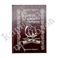 Книга-шкатулка с рюмками Советы бывалого охотника