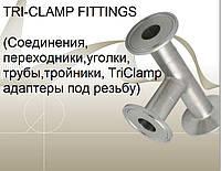 TRI-CLAMP фитинги DIN 32676, ASME BPE 2009