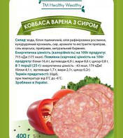 Вегетарианская вареная колбаса с сыром