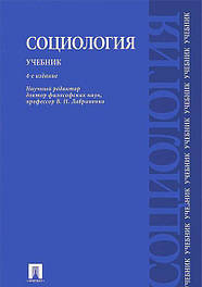 Социология развития общества