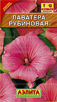 Семена Лаватера Рубиновая  0,5 грамма  Аэлита