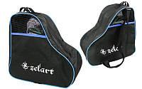 Сумка-рюкзак для роликов ZEL