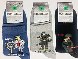 Носки мужские демисезонные с приколами «Montebello» 41-45р.