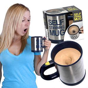 Кружка-мешалка Sеlf stirring mug , термокружка , подарочная чашка