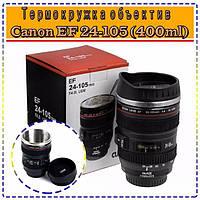 Термокружка объектив Canon 400ml