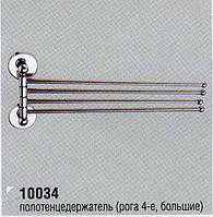 """Держатель для полотенец большой четверной (""""Рога-4"""") 1-0034"""