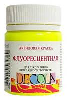Краска акриловая - ЗХК Невская Палитра DECOLA 50мл флуор. Лимонный 4328214