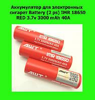 Аккумулятор для электронных сигарет Battery (2 ps) IMR 18650 RED 3.7v 3000 mAh 40A