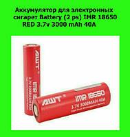 Аккумулятор для электронных сигарет Battery (2 ps) IMR 18650 RED 3.7v 3000 mAh 40A!Опт