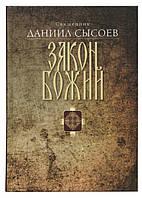 Закон Божий. Священник Даниил Сысоев, фото 1