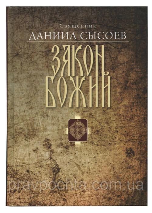 Закон Божий. Священник Даниил Сысоев