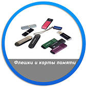 Флешки,карты памяти,внешние винчестеры, microsd