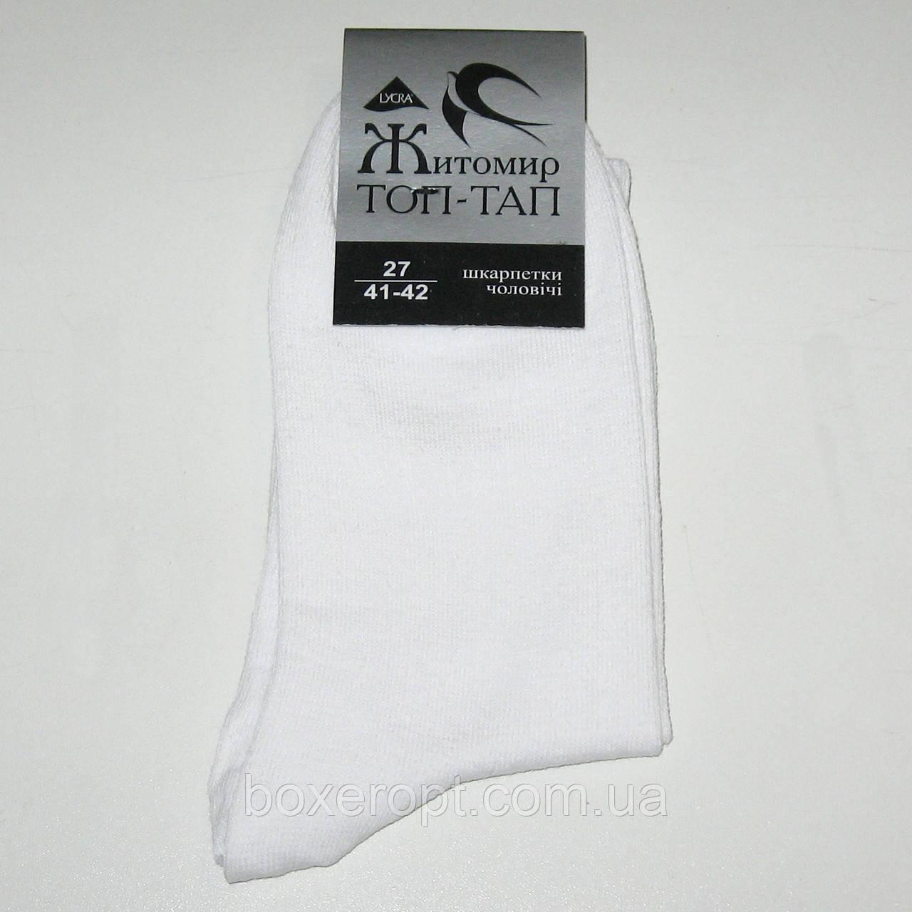 Мужские носки ТОП-ТАП - 7.00 грн./пара (стрейч, белые)