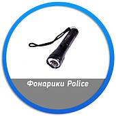 Фонарики Police