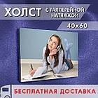 Печать изображений на холсте - 40х60 см + деревянный подрамник
