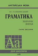 Голіцинський Граматика.ЗБІРНИК ВПРАВ/7-е видання