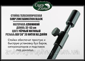 Стойка телескопическая Carp Zone Bankstick black 37-63cm