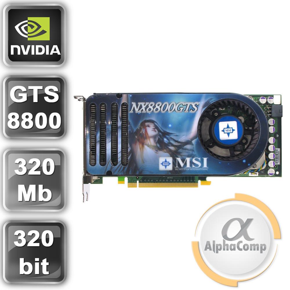 Видеокарта PCI-E NVIDIA MSI NX8800GTS (320Mb/DDR3/320bit/2DVI/VGA/TV) БУ