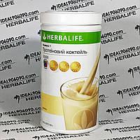 Протеиновый коктейль Формула 1 Французкая ваниль Herbalife