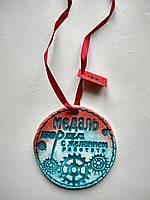 Медаль для професіоналів у байдикуванні